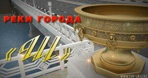 """Реки города """"Ш"""""""
