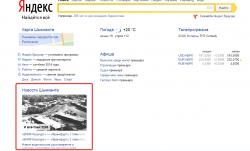 Виджет ТВК для Яндекс