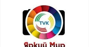"""""""Яркий мир"""" от """"TVK""""."""