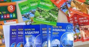 Учим казахский по новым учебникам! Шымкентская школа проводит пилотный проект