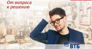 Кредиты малому бизнесу_1200x800 (rus)
