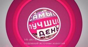 samy-j-luchshij-den-_zast_-mp4_snapshot_00-14__2018-02-06_13-35-32
